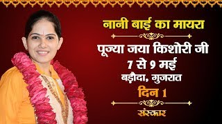 Nani Bai Ka Mayra By Jaya Kishori Ji - 7 May | Baroda | Day 1