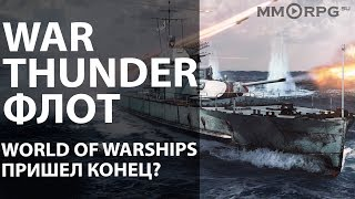 War Thunder: Флот. World of Warships пришел конец?