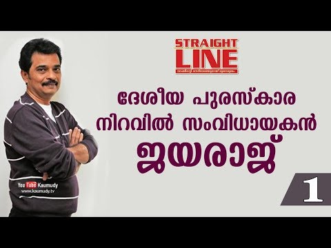 An Open Chat with Director Jayaraj | Straight Line | Part 01 | Kaumudy TV