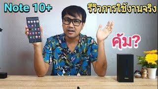 Note10+ รีวิวการใช้งานจริง คุ้ม?