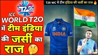 Did anyone know what is the Thought behind the new jersey of Indian cricket team in WC 2021 #shorts