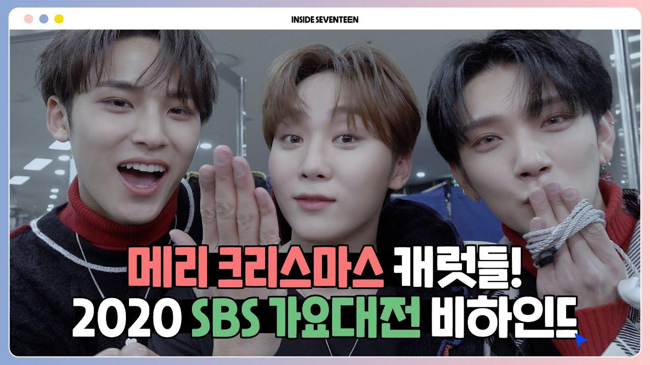 [INSIDE SEVENTEEN] 2020 SBS 가요대전 비하인드 (SBS 2020 K-POP AWARD BEHIND)