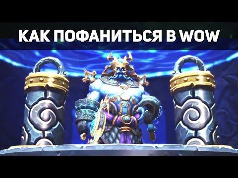 Как пофаниться в WoW - Открытие игровых серверов x75 и FUN world of Warcraft legion