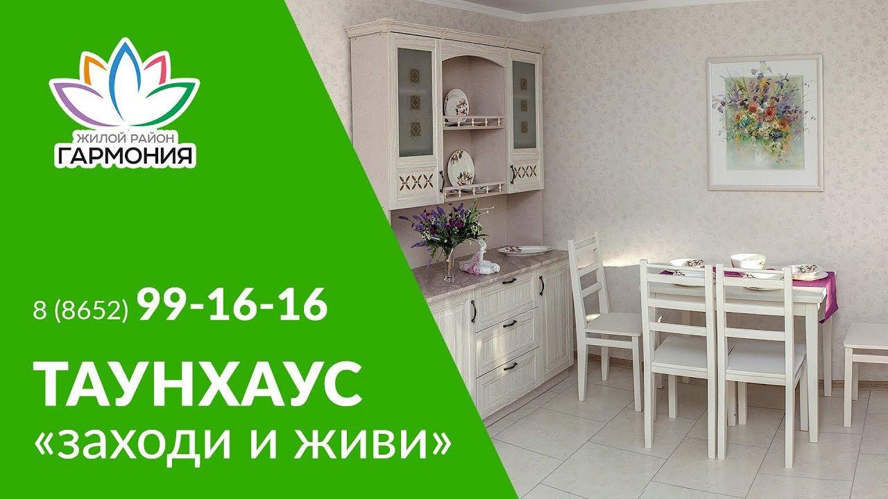 Таунхаусы эконом класса в коттеджных поселках ленинградской области это реальная возможность осуществить мечту о собственном доме в.