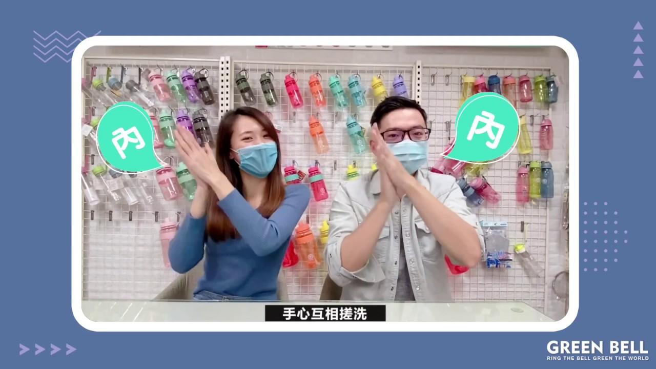 綠貝版-防疫洗手舞