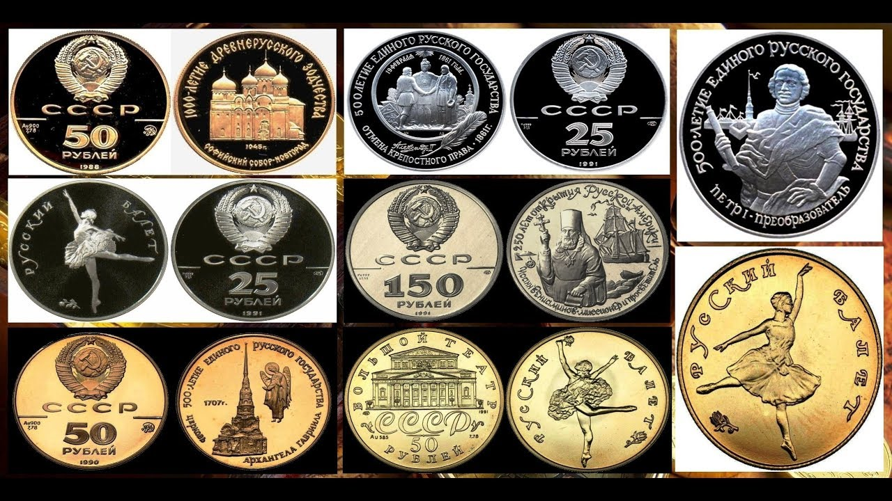 The most expensive coins of the USSR. Commemorative coins of the USSR, the most expensive 1
