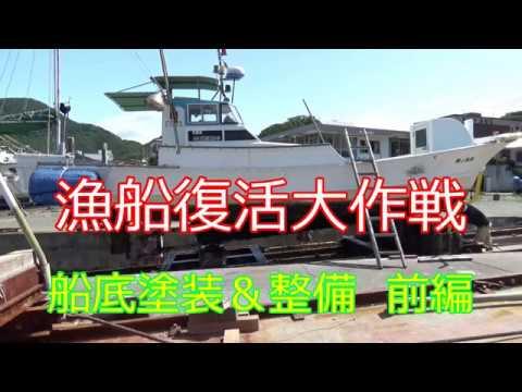 #②漁船復活大作戦!駿河湾で真鯛を釣るぞ~作戦じゃ!船底塗装&整備 前編