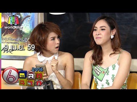 ตลก 6 ฉาก   9 เม.ย. 59 Full HD