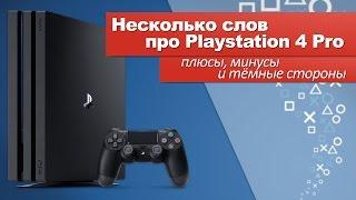 Несколько слов про PS4 PRO - плюсы, минусы и тёмные стороны