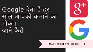 Google दे रही है कमाने का मौका। All about Google Adsense | Adwords | Admob Simplified in Hindi