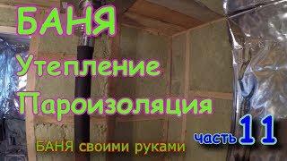 видео Как утеплить стены в бане изнутри правильно