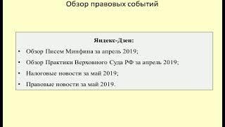 обзор деятельности Верховного Суда, Госдумы, Минфина в апреле-мае 2019 / news review
