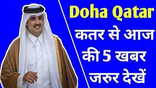💥कतर से अाज की 5 बड़ी खबरें ¦¦ Doha Qatar News Hindi ¦¦ Qatar Todays News ¦¦ Qatar Khabar