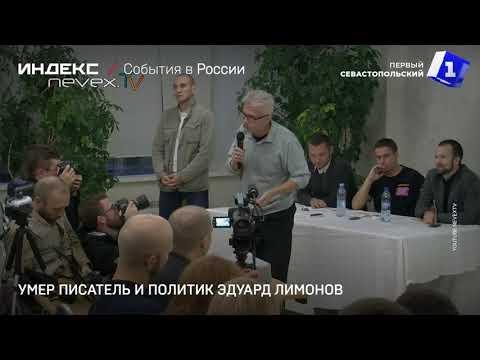 Умер Эдуард Лимонов - Первый Севастопольский