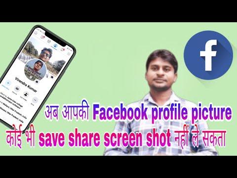 Now No One Can Save Facebook Profile Picture | Aapki FB Profile Picture Koi Download Nahi Kar Sakata