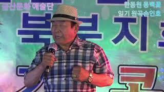 한동원 곡명동백꽃 일기 원곡손인호 금산문화 예술단 정기…