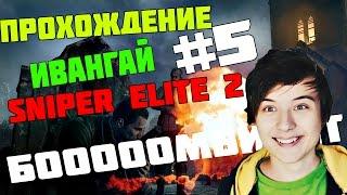 Ивангай защищает церковь | ПРОХОЖДЕНИЕ игры Sniper elite (v2) СЕРИЯ #5