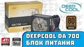 Блок питания DeepCool DA700W обзор и распаковка