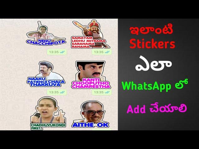 How To Get Telugu Troll Stickers In Whatsapp 2020 Add Telugu Funny Stickers To Whatsapp Bhuwantv Youtube