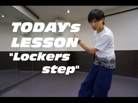 【ロックダンス】 ロッカーズステップ/Lockers step tutorial