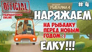 Русская Рыбалка 4 - Рыбалка с сюрпризами! Стрим с разработчиками.