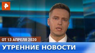 Утренние новости РЕН ТВ. Выпуск от 13.04.2020