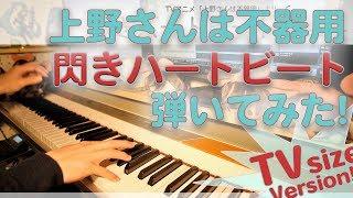 【上野さんは不器用OP】「閃きハートビート」をピアノアレンジして弾いてみました!【伊藤美来】