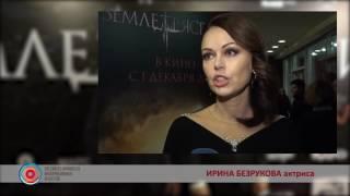 105 минут армянского «Землетрясения» заставили плакать московского зрителя
