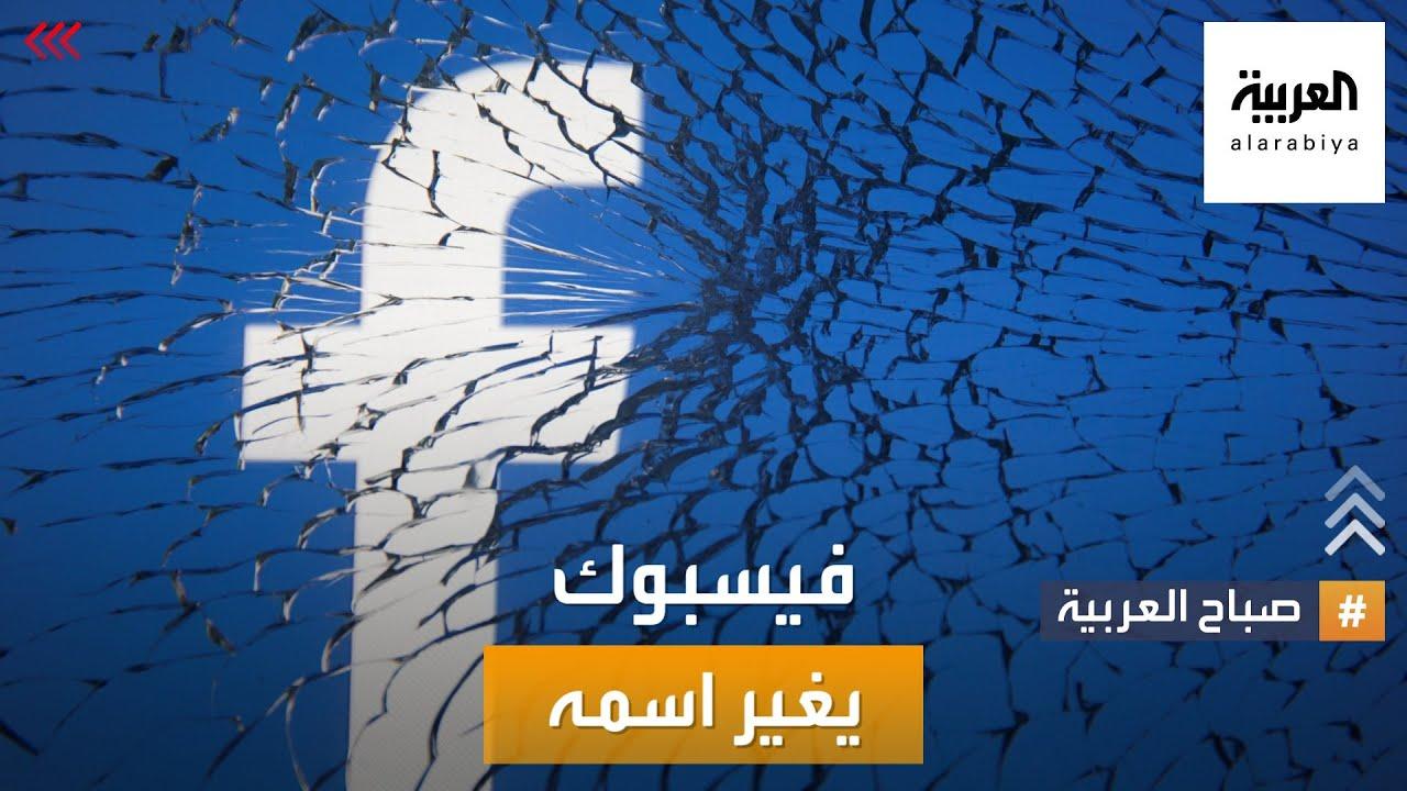صباح العربية | فيسبوك المأزوم يواجه المحتوم.. تغيير الاسم!  - 11:55-2021 / 10 / 20
