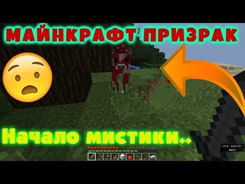 МИСТИКА СУЩЕСТВУЕТ!? /Майнкрафт Призрак