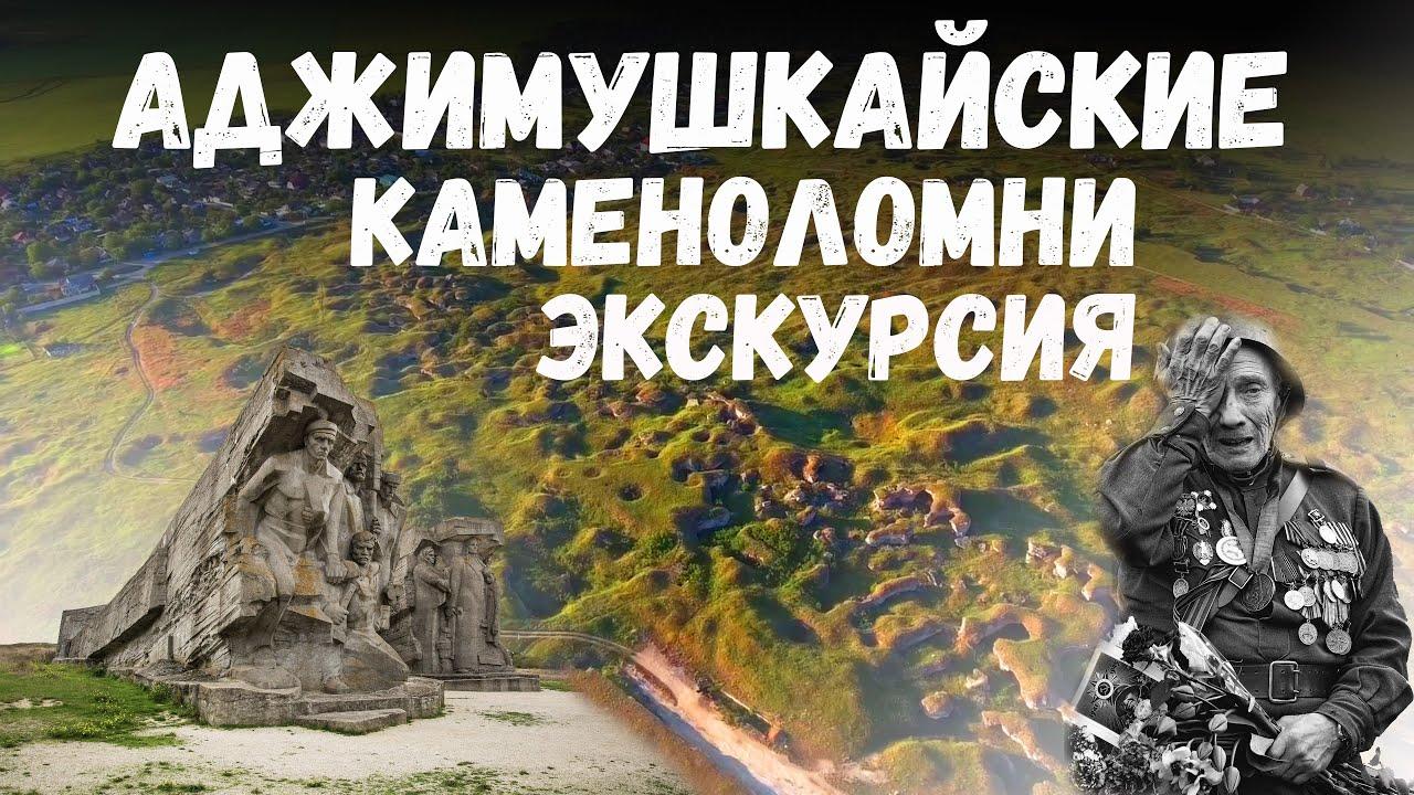 Аджимушкайские каменоломни. В память защитников