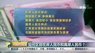 [中国财经报道]关注人民币汇率 如何区别在岸人民币和离岸人民币?  CCTV财经