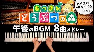 【あつ森ピアノBGM】作業用・睡眠用・勉強用BGM - あつまれどうぶつの森午後のBGM - ピアノカバー - Pianocover - CANACANA