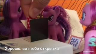 Школа пони 5 серия 1 сезон (ЧИТ.ОПИС.)