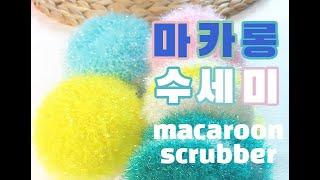 [마카롱 수세미] 코바늘 왕왕왕초보도 만드는 코바늘 마…