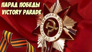 Парад Победы 2015   Victory Parade 2015 (GTA Online) [HD]