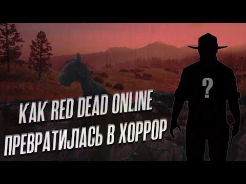 Мистическая история из Red Dead Online | Истории из ММО