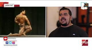 البطل المصري محمد مكاوي   أفضل عارض كمال أجسام في تاريخ اللعبة
