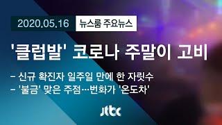 """[뉴스룸 모아보기] '클럽발 감염' 한 자릿수…방역당국 """"주말 중요한 고비"""" / JTBC 뉴스룸"""
