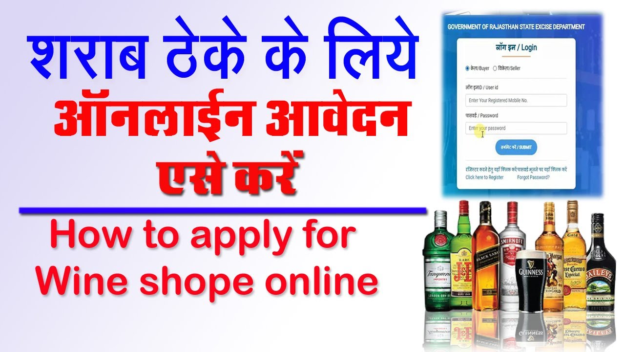 rajasthan abkari vibhag lottery 2021 // full process step bu step // RAJEXCISE application 2021-22