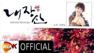 Official Audio 김용임 Kim Yongim 내장산 Naejang Mountain