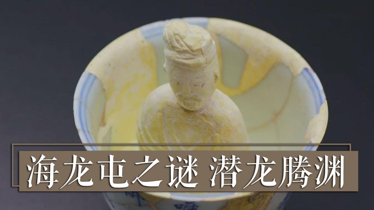 《国宝·发现》海龙屯之谜 潜龙腾渊 | 中华国宝