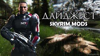 Дайджест #4 - Капитан Шепард, Игрушечные войны и Карманное измерение - Skyrim Mods