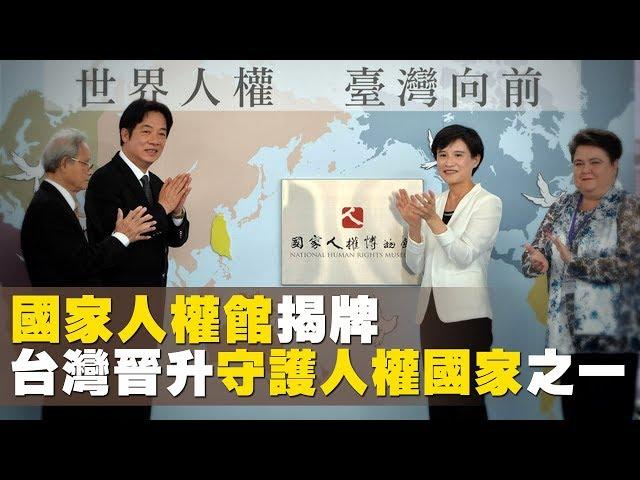 國家人權館揭牌 台灣晉升守護人權國家之一【央廣新聞】