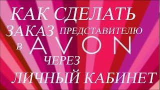 Сделать заказ на официальном сайте Эйвон Беларусь