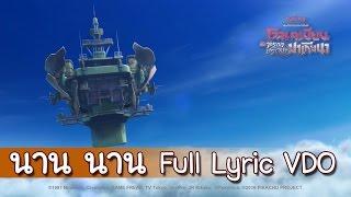 """มาร้องเพลง """"นาน นาน"""" กันเถอะ (Full Lyric VDO) Pokémon Thailand Official Song 2016"""