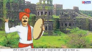Standard 8, Balbharati chapter 01, Marathi Medium, Maharashtra Board (updated syllabus)