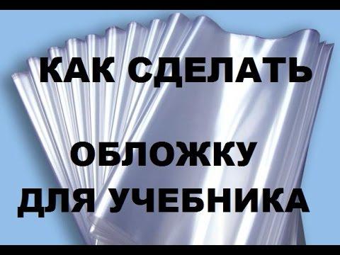 КАК СДЕЛАТЬ ОБЛОЖКУ ДЛЯ УЧЕБНИКА /КНИГИ /ТЕТРАДИ