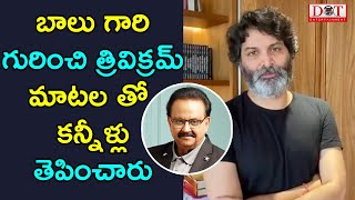 Trivikram Srinivas Emotional Words About SP Balu | Dot Enterta…