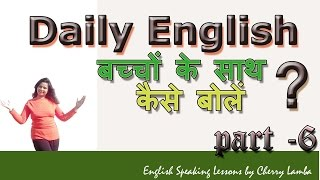 Daily English Speaking - part 6- English Speaking with kids - English lessons for kids